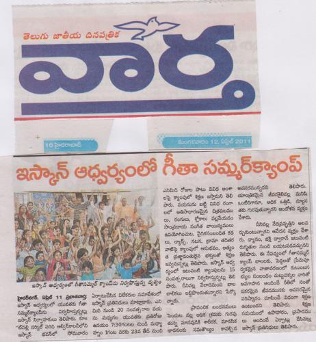 Telugu paper vaartha
