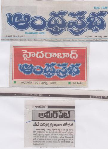 andhraprabha-march30-program