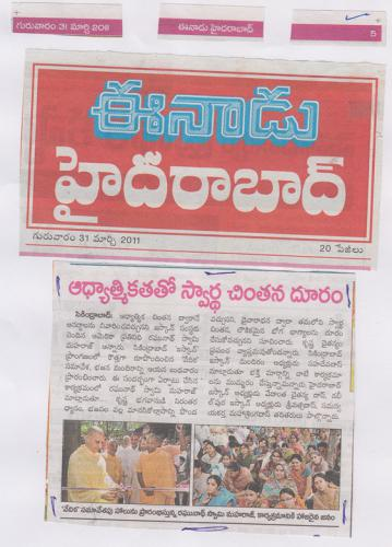 eenadu--march30-program