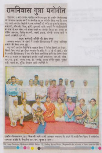 the news of Gita summer camp as appeared in leading hindi news paper
