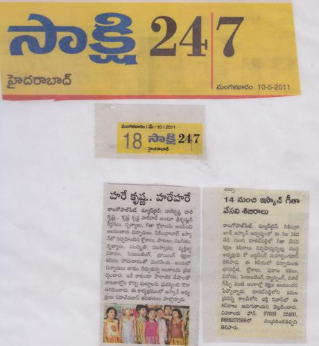 the news of Gita summer camp as appeared in leading telugu news paper Sakshi on 10th may