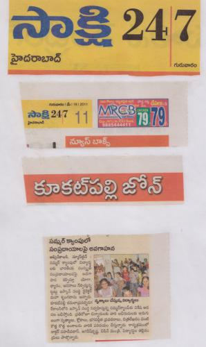 the news of Gita summer camp as appeared in leading telugu news paper Sakshi on 19th may