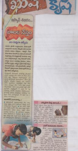 the news of Gita summer camp as appeared in leading telugu news paper eenadu on 12th may