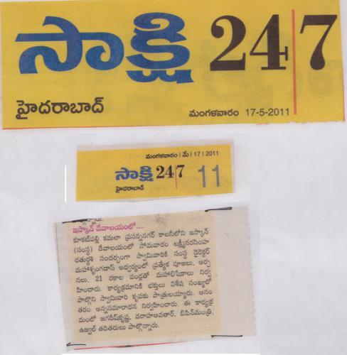 the news of Gita summer camp as appeared in leading telugu news paper eenadu on 17th may