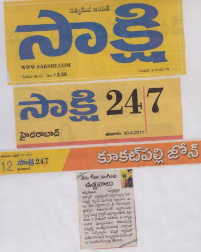the news of Gita summer camp as appeared in leading telugu news paper eenadu on 30April